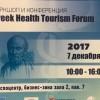 Προβολή της Ελλάδας στη Μόσχα ως ιατρικού προορισμού