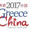 Η ΔΕΘ-Helexpo γιορτάζει την κινέζικη Πρωτοχρονιά