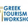 Στις 10 Μαΐου το 2ο Greek Tourism Workshop στο Λίβανο