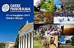 Philoxenia - Hotelia: +34% η επισκεψιμότητα το πρώτο διήμερο