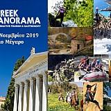 GREEK PANORAMA: Ο εναλλακτικός τουρισμός της Ελλάδας στο Ζάππειο, 15-16 Νοεμβρίου 2019