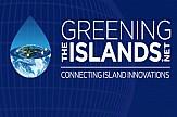 """Συνάντηση του Διεθνούς Δικτύου Νησιών """"Greening the Islands"""" στο Ηράκλειο"""