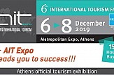 6η Διεθνής Έκθεση Τουρισμού - Κατεβάστε την πρόσκληση