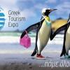 Greek Tourism Expo: Αύξηση 10% στις αφίξεις του 2018 προαναγγέλει ο πρόεδρος του ΕΟΤ