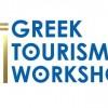 Με τη στήριξη ΕΟΤ τα Greek Tourism Workshops σε Κουβέιτ και Σ. Αραβία