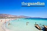 Guardian: Θέλετε να βοηθήσετε την Ελλάδα; Πηγαίνετε διακοπές εκεί