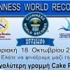 ΟΛΗ: εκδήλωση Guinness World Record