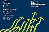 Στις 31 Ιανουαρίου το συνέδριο του HAPCO