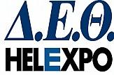 Η ΔΕΘ-Helexpo στο πλευρό της κοινωνίας και της Πολιτείας στη «μάχη» με τον κορωνοϊό