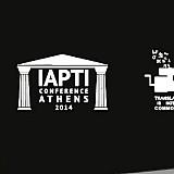 Η Podium στο δεύτερο Διεθνές Συνέδριο της IAPTI