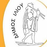 Συνεργασία του Δήμου Ιλίου με το Πανεπιστήμιο Δ. Αττικής και για τουριστικούς σκοπούς