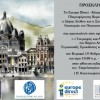 Mediterranean Panorama: Η μοναδική έκθεση τουρισμού στη Σουηδία, με κεντρικό πυλώνα την Ελλάδα