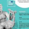 Ημέρες Αρχαίου Ελληνικού Πολιτισμού- Όλες οι εκδηλώσεις