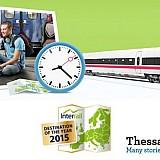 Διαγωνισμός για την ανάδειξη του κορυφαίου προορισμού της InterRail στην Ευρώπη - ανάμεσά τους και η Θεσσαλονίκη