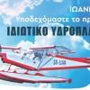 Άφιξη του πρώτου ιδιωτικού υδροπλάνου στα Ιωάννινα