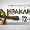 Θεματικό πάρκο ελληνικής μυθολογίας στο Διεθνές Εκθεσιακό Κέντρο Θεσσαλονίκης