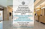Κορωνοϊός: Οδηγίες του ΕΟΔΥ για τους γιατρούς στα τουριστικά καταλύματα