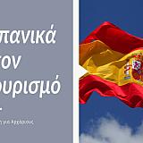 Επιμελητήριο Ηρακλείου: Σεμινάριο «Ισπανικά στον Τουρισμό»