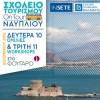 ΙΝΣΕΤΕ: Στο Ναύπλιο το Σχολείο Τουρισμού OnTour το Δεκέμβριο