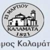 Δήμος Καλαμάτας: Διαγωνισμός για κατάστημα τουριστικών ειδών