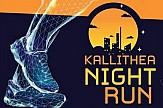 Ημιμαραθώνιος Καλλιθέας και Kallithea Night Run