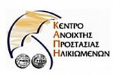 Διαγωνισμός 118.000 ευρώ για υπηρεσίες διαμονής και σίτισης μελών ΚΑΠΗ
