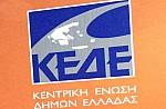 Digital Mobilities Conference: Πώς ελληνικές περιοχές θα προσελκύσουν ψηφιακούς νομάδες