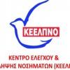 ΚΕΕΛΠΝΟ: Διαγωνισμός για ταξιδιωτικές υπηρεσίες (πρόγραμμα PHILOS)