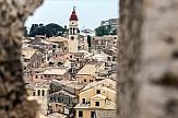 Η Κέρκυρα ως Διεθνής Πολυθεματικός Πολιτιστικός Προορισμός