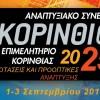 Αναπτυξιακό Συνέδριο «ΚΟΡΙΝΘΙΑ 2025» - Τουρισμός και επιχειρηματικότητα στο επίκεντρο