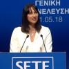 Ιωάννινα: Διακήρυξη για τη Στρατηγική της ΕΕ στην Αδριατική-Ιόνιο