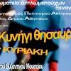 5ο Κυνήγι Θησαυρού στις 15 Φεβρουαρίου σε μουσεία και μνημεία της Αθήνας