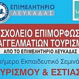 Αιγίδα EOT στο Σχολείο Επιμόρφωσης Τουρισμού Λευκάδας και «Christmas Factory» στην Αθήνα