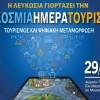 Κυπριακός τουρισμός: Ρεκόρ αφίξεων τον Απρίλιο