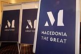 Εμπορικό σήμα για τα μακεδονικά προϊόντα