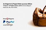 Magento & PayPal Meet-up: αποτελεσματικές στρατηγικές στο διαδίκτυο