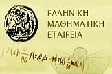 Εκδήλωση για τα 100 χρόνια της Ελληνικής Μαθηματικής Εταιρείας