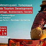 Διεθνές Μεταπτυχιακό Πρόγραμμα στην Αειφόρα Τουριστική Ανάπτυξη