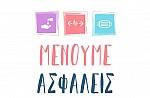 Οι άγνωστες δωρεές του Σωτήρη Κοντιζά και του Λεωνίδα Κουτσόπουλου σε ευπαθείς πολίτες της Αθήνας
