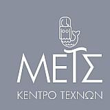 Περπατώντας πέρα από την Αθήνα: Μία φωτογραφική περιήγηση στο Μετς