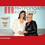 6ο Χρυσό Βραβείο για τη Σχολή Τουρισμού του Μητροπολιτικού Κολλεγίου στα Greek Hospitality Awards 2021