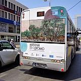 «Η Τέχνη στο δρόμο, ας επισκεφθούμε τα μουσεία» η νέα καμπάνια του Δήμου Αθηναίων και της Interbus