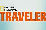 4 ελληνικά νησιά στις προτάσεις του National Geographic Traveler Ρωσίας