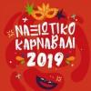 Ναξιώτικη Αποκριά 2019: Εμπειρία χρωμάτων και ήχων - Όλο το πρόγραμμα εκδηλώσεων