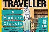 Η Ελλάδα στο εξώφυλλο του National Geographic Traveller