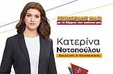 Η Κατερίνα Νοτοπούλου Τομεάρχης Τουρισμού του ΣΥΡΙΖΑ