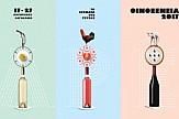 Οινοξένεια 2017: Τα χρώματα της γεύσης από τις 17-27 Αυγούστου στην Αιγιάλεια