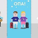 "Marketing Greece: Η νέα καμπάνια Zero Waste λέει ""ΟΠΑ"" στις συνήθειες που επιβαρύνουν το περιβάλλον (video)"