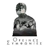 """""""Ορεινές συμφωνίες""""   Στη μεγάλη οθόνη η ταινία για τον Κωνσταντίνο Μητσοτάκη"""