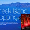 Oryx: Τα ελληνικά νησιά στο inflight περιοδικό της Qatar